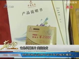 重庆:红内裤套芯片 伪科技骗老人
