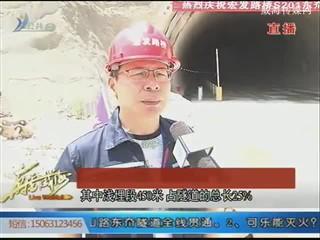 好消息!环山路东夼隧道全线贯通