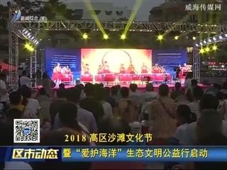 """2018高区沙滩文化节 暨""""爱护海洋""""生态文明公益行启动"""