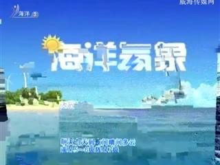 蓝色海洋 2018-7-18(19:25:17-20:49:17)