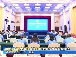 中韩(威海)消费维权合作论坛举办