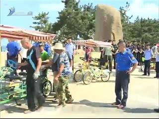 高区开展国际海水浴场观光自行车综合整治专项行动