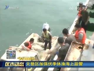 文登区加强伏季休渔海上监管