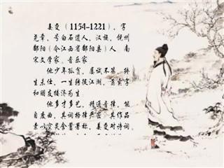 0620中华经典-诗词赏析-长亭怨慢·渐吹尽枝头香絮