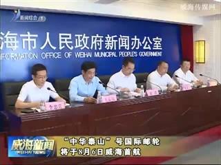威海新闻 2018-07-13(19:32:00-20:15:35)