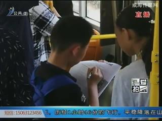 公交车上学习 请注意安全