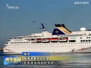 """""""权威发布"""" """"中华泰山""""号国际邮轮将于8月6日威海首航"""