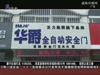威海财经  2018-7-13
