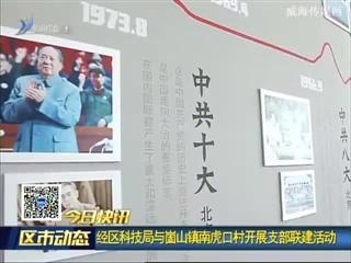 经区科技局与崮山镇南虎口村开展支部联建活动