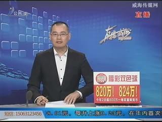 直播威海 2018-7-11(18:28:12-20:06:05)
