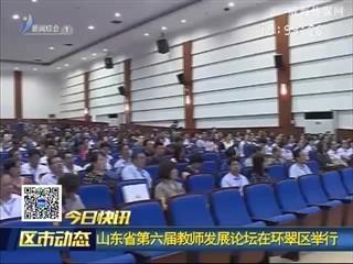 山东省第六届教师发展论坛在环翠区举行
