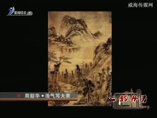 海韵丹青 2018-07-29(20:16:00-20:42:17)