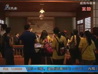 直播威海 2018-7-12(18:28:12-20:06:05)