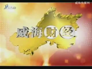 威海财经2018-7-4