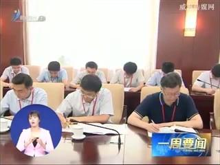 威海新闻 2018-07-08(19:32:00-20:15:35)