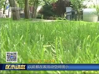 """荣成新增十处""""街角公园"""""""