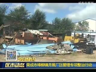 荣成市埠柳镇开展厂区管理专项整治行动