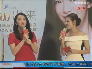 姚晨空降威海九龙城 掀起人气热潮