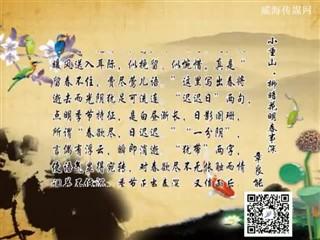 0704中华经典-诗词赏析-小重山·柳暗花明春事深