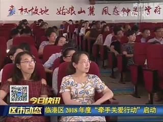 """临港区2018年度""""牵手关爱行动""""启动"""