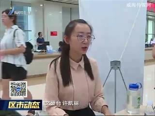 文登区举办2018年综合类招聘会