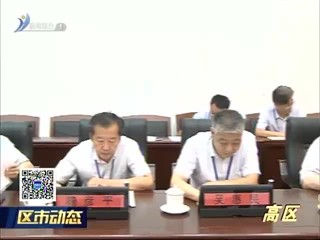高区召开党工委会议布署全区脱贫工作