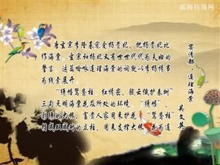 0728中华经典-诗词赏析-宴清都·连理海棠
