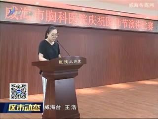威海市胸科医院举行庆医师节演讲比赛