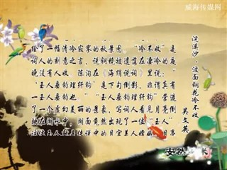 0801中华经典-诗词赏析-浣溪沙·波面铜花冷不收