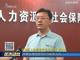"""文登区:做实民生""""答卷"""" 助力经济发展"""