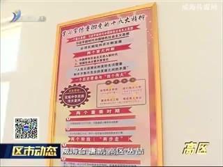 高区调研农村党组织建设工作