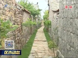 荣成市宁津街道留村:开发旅游资源 推动乡村振兴