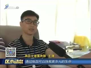 """高区开展""""志愿者爱心血库""""无偿献血月活动"""