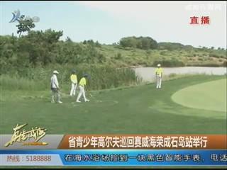省青少年高尔夫巡回赛威海荣成石岛站举行