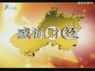 威海财经2018-8-16