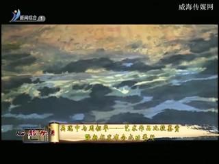 海韵丹青 2018-08-12(20:16:00-20:42:17)
