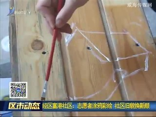 经区富港社区:志愿者涂鸦彩绘  社区旧貌换新颜