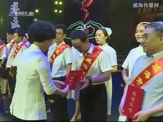 """我市举行庆祝首个""""中国医师节"""" 大会暨颁奖典礼"""