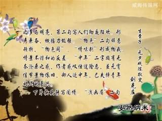 0720中华经典-诗词赏析-生查子·元夕戏陈敬叟
