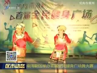 南海新区举办首届全民健身广场舞大赛
