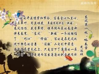 0714中华经典-诗词赏析-东风第一枝·咏春雪