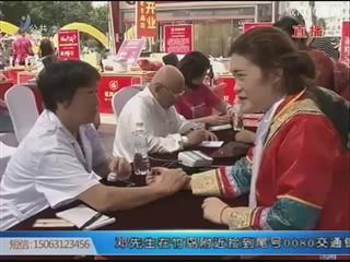 燕喜堂20周年庆典为消费者带去多元服务