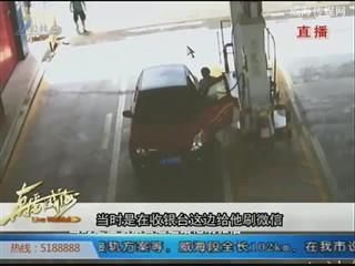 看天下:加油站玩手机入迷 男子险酿大祸