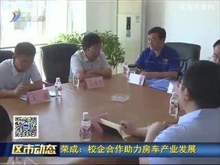 荣成:校企合作助力房车产业发展