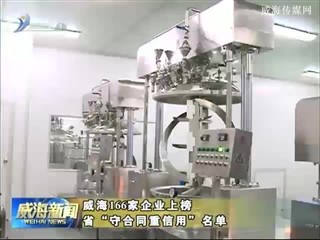 """威海166家企业上榜省""""守合同重信用""""名单"""