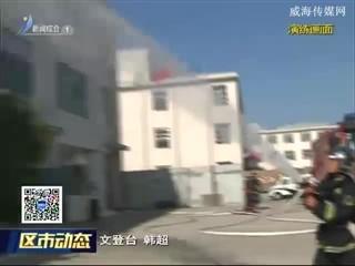 文登区环山街道开展安全生产事故应急演练
