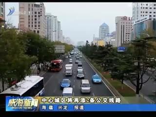 中心城区将再添2条公交线路