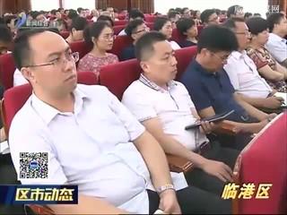 临港区开展党风廉政教育专题宣讲