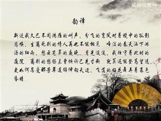 0724中华经典-诗词赏析-宴清都·春讯飞琼管