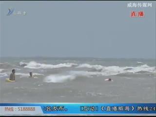 乳山:游客海上惊魂4小时后成功获救